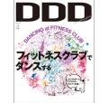 DDD_vol50.jpg