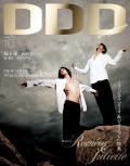 DDD10月号表紙