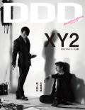 DDD2012年10月号
