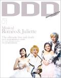 DDD2012年1月号