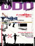 DDD2013年1月号