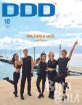 DDD2018年10月号