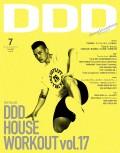 DDD2017年7月号