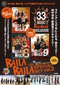 BAILA BAILA SPECIAL SETvol.2
