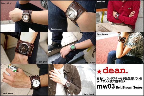 ハリウッドスターも愛用するLAブランド★deanの腕時計(mw03_brown)
