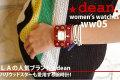 ハリウッドスターも愛用するLAブランド★deanの腕時計(ww05) シリーズ