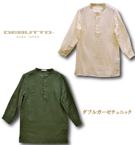 【DEBUTTO】大人綺麗な涼しいWガーセチュニック(D171311)