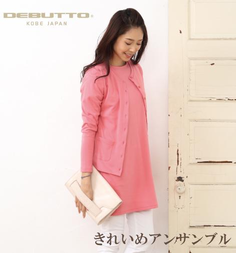 【DEBUTTO】きれいめ大人なアンサンブル(D171420)
