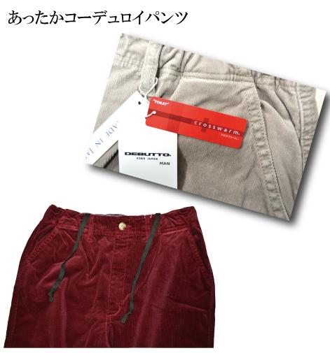 【DEBUTTOメンズ】DMコーデュロイイージーパンツ(DM-153904)