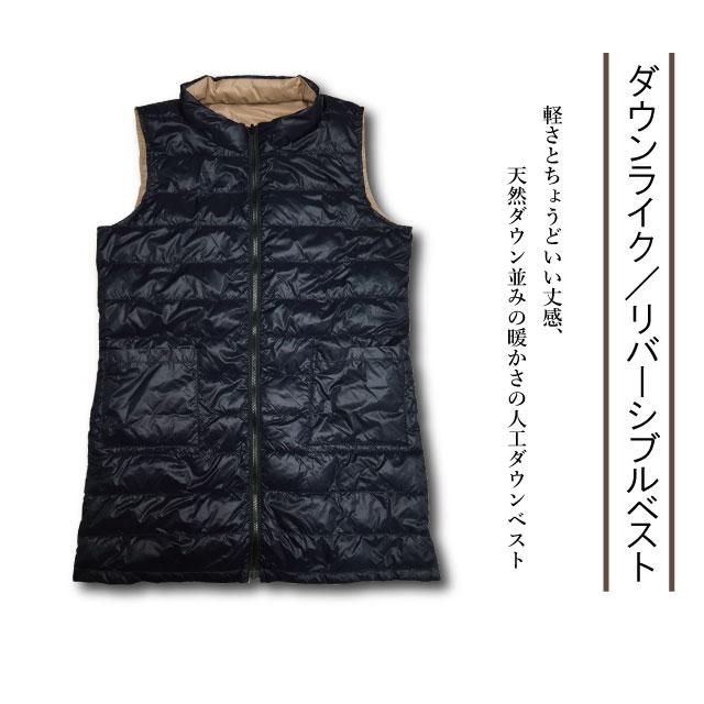 【DEBUTTO】ダウンライク/リバーシブルベスト(DM-164609)