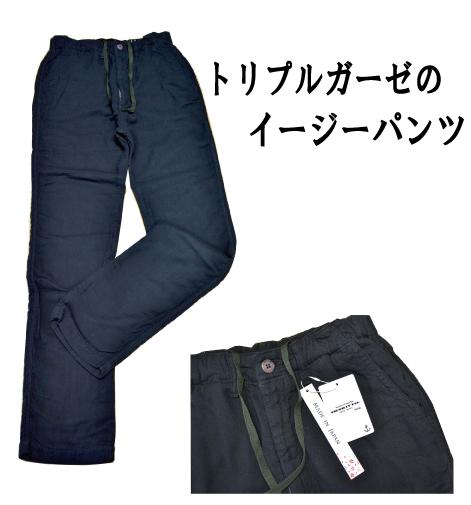 【DEBUTTOメンズ】トリプルガーゼのイージーパンツ(DM-1839113)