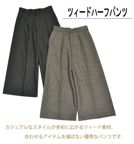 【DEBUTTO】ツィードハーフパンツ(DM-15312)