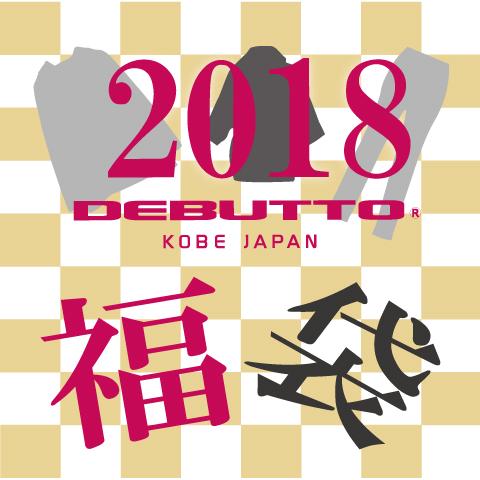 【送料無料】冬のサンキューコーディネート袋【DEBUTTO神戸】