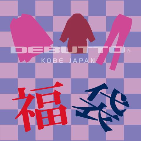 【送料無料】福袋【DEBUTTO神戸】
