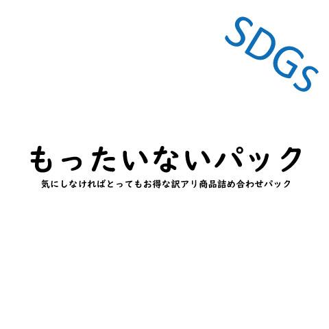 【送料無料】もったいないパック【訳アリ商品5点セット】【DEBUTTO神戸】