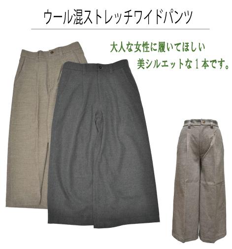 【DEBUTTO】ウール混ストレッチワイドパンツ(DM-164105)