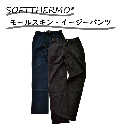 【DEBUTTOメンズ】モールスキン・イージーパンツ(DM-1639103)