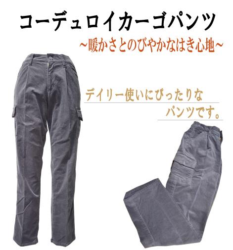 【DEBUTTO】コーデュロイカーゴパンツ(M15315)