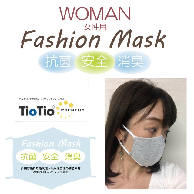 【TioTioマスク】【COOLMAX】FASHON MASK-ファッションマスク【ネコポス便可】(DM-2020702-女性用)