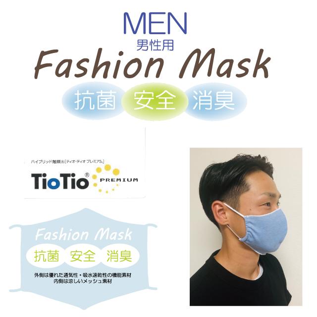 【TioTioマスク】【COOLMAX】FASHON MASK-ファッションマスク【ネコポス便可】(DM-2020702-男性用)