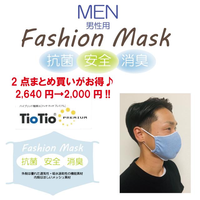 【TioTioマスク】【2点まとめ買いがお得!】【COOLMAX】FASHON MASK-ファッションマスク【ネコポス便可】(DM-2020702-男性用)