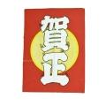 新角凧 賀正(1101446)[正月 飾り 販促グッズ 店内装飾 凧 シルク印刷]