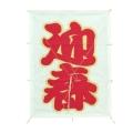 新角凧 迎春(1101453)[正月 飾り 販促グッズ 店内装飾 凧 シルク印刷]