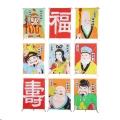 角凧 七福神 9枚入(1101494)[正月 飾り 販促グッズ 店内装飾 凧 シルク印刷]