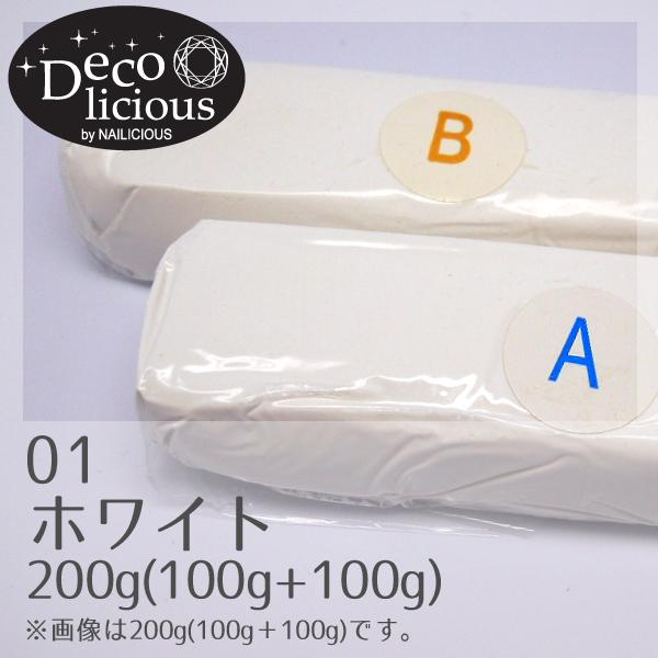 デコリシャスグルー/01:ホワイト 200g(100g+100g)