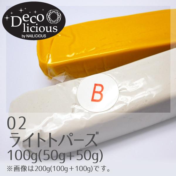 デコリシャスグルー/02:ライトトパーズ 100g(50g+50g)