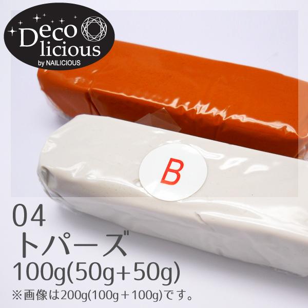 デコリシャスグルー/04:トパーズ 100g(50g+50g)