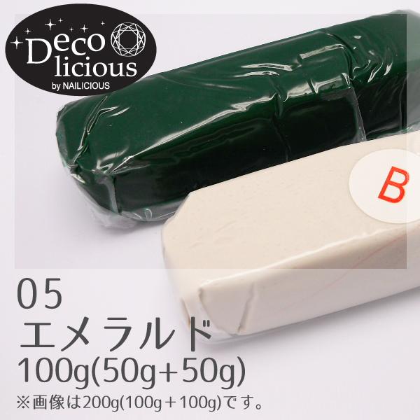 デコリシャスグルー/05:エメラルド 100g(50g+50g)