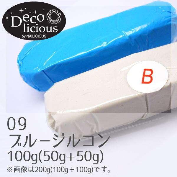 デコリシャスグルー/09:ブルージルコン 100g(50g+50g)