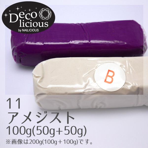 デコリシャスグルー/11:アメジスト 100g(50g+50g)