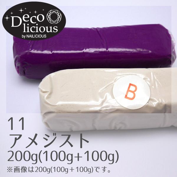 デコリシャスグルー/11:アメジスト 200g(100g+100g)