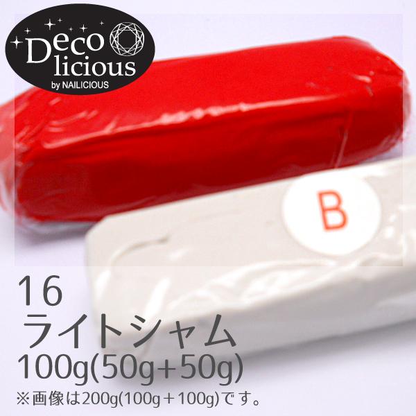 デコリシャスグルー/16:ライトシャム 100g(50g+50g)