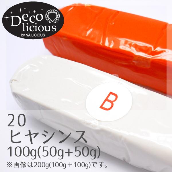 デコリシャスグルー/20:ヒヤシンス 100g(50g+50g)