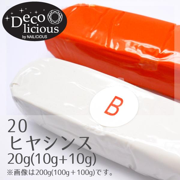 デコリシャスグルー/20:ヒヤシンス 20g(10g+10g)