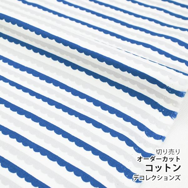 【決算SALE】生地・布 ≪ SNORKELING - wave ≫ コットン/幅108cm デコレクションズオリジナル生地・布 【10cm単位販売】