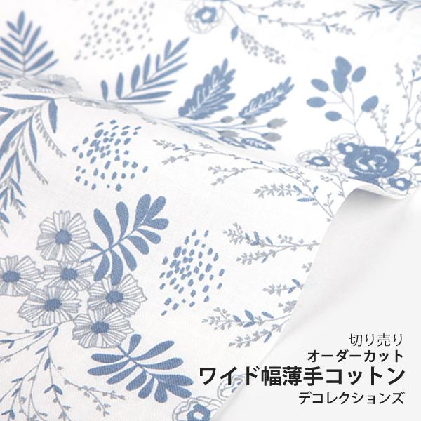 生地・布 ≪ Breeze - flower ≫ ワイド幅薄手コットン/幅154cm デコレクションズオリジナル生地・布 【10cm単位販売】
