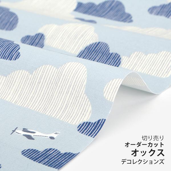 生地・布 ≪ Azure sky - azure sky ≫  オックス生地/幅148cm デコレクションズオリジナル生地・布 【10cm単位販売】