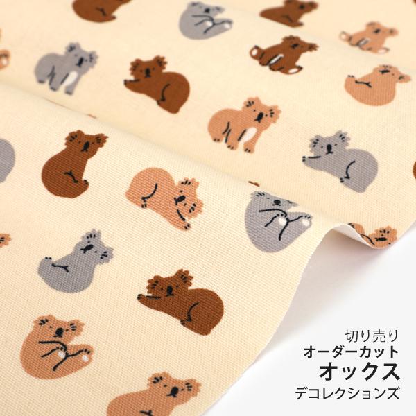 生地・布 ≪ Baby koala ≫ オックス/幅147cm デコレクションズオリジナル生地・布 【10cm単位販売】