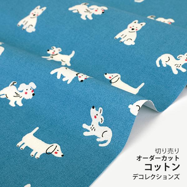 生地・布 ≪ Shy dog ≫ コットン/幅110cm デコレクションズオリジナル生地・布 【10cm単位販売】