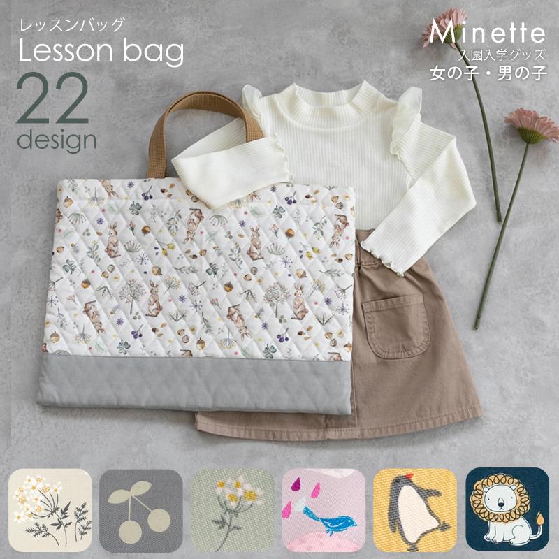【メール便送料無料】レッスンバッグ/単品販売 国内縫製