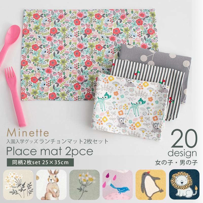 【メール便対応】ランチョンマット2枚セット/単品販売 国内縫製