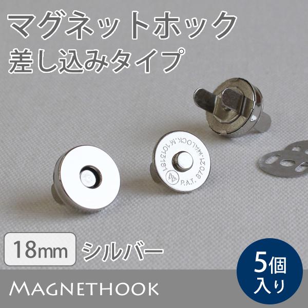 ≪ マグネットホック 差し込みタイプ 18mm ≫ 5個入り 【メール便対応】
