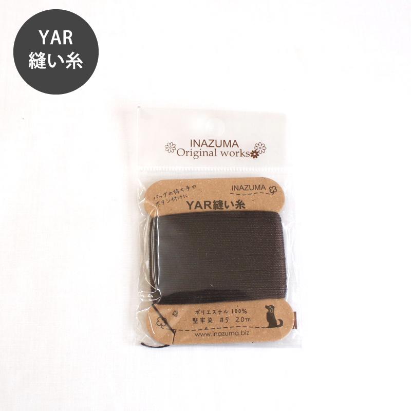 YAR縫い糸 焦茶 INAZUMA イナズマ 【メール便対応】