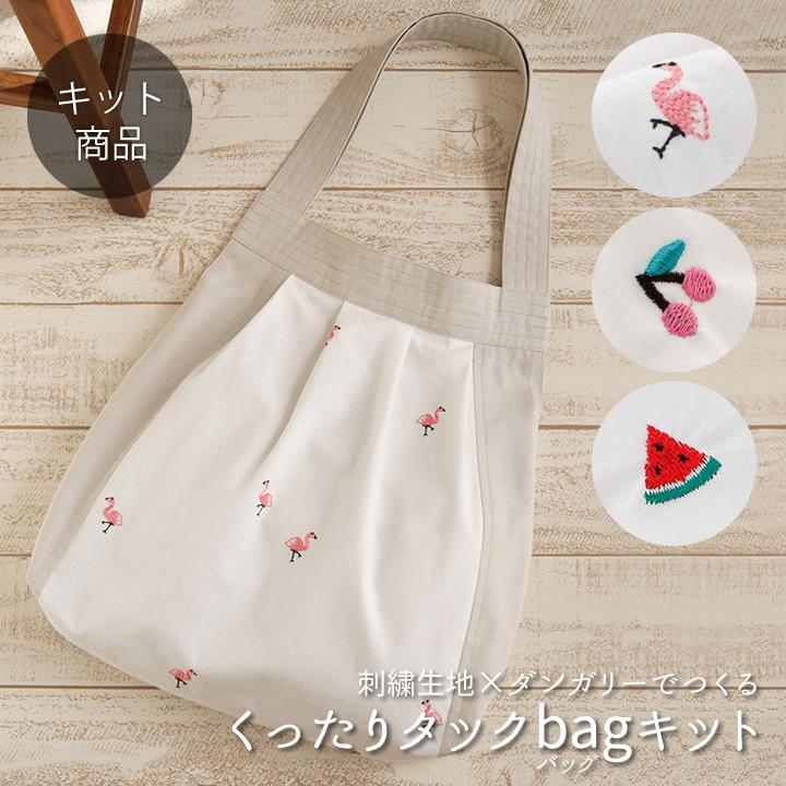 手作りキット ≪ Rin**rinさんのくったりタックbagキット ≫ デコレクションズオリジナル 【2点までメール便対応】