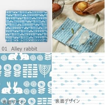 ウェットティッシュケース L:Alley 【ウェットティッシュ/おしりふき/手口ふき/ケース】