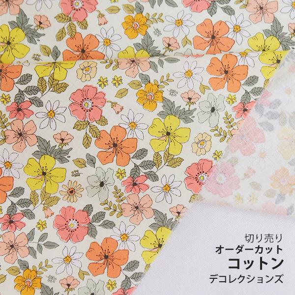 生地・布 ≪ Happy yellow flower ≫ コットン/幅109cm デコレクションズオリジナル生地・布 【10cm単位販売】
